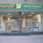 Витрини - супермаркет, гр. Чирпан